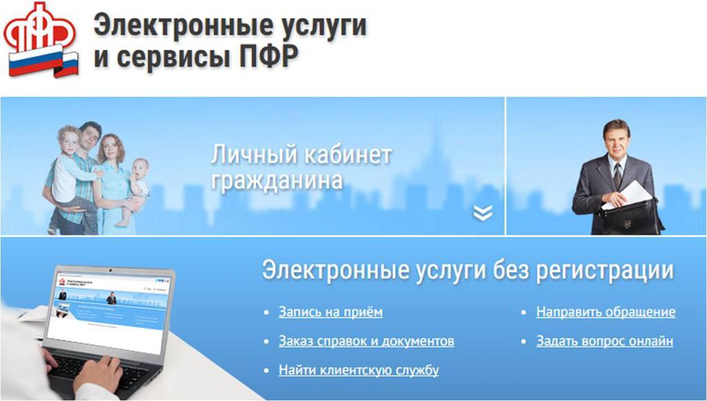 С помощью электронного сервиса «Личный кабинет гражданина» на сайте ПФР можно получить широкий спектр государственных услуг ПФР