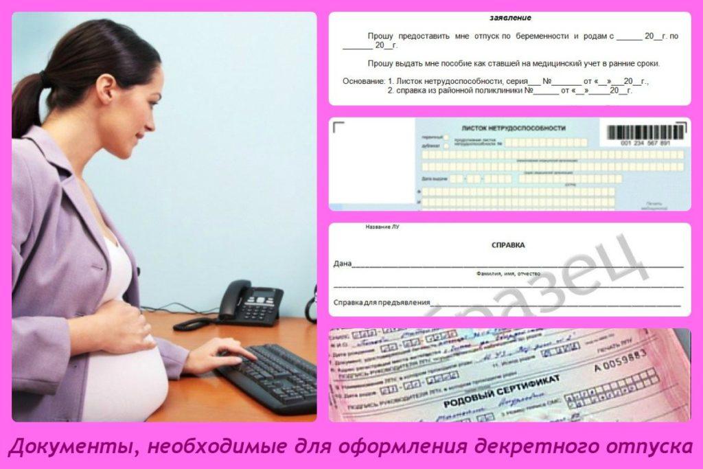 Сдача документов для оформления декрета