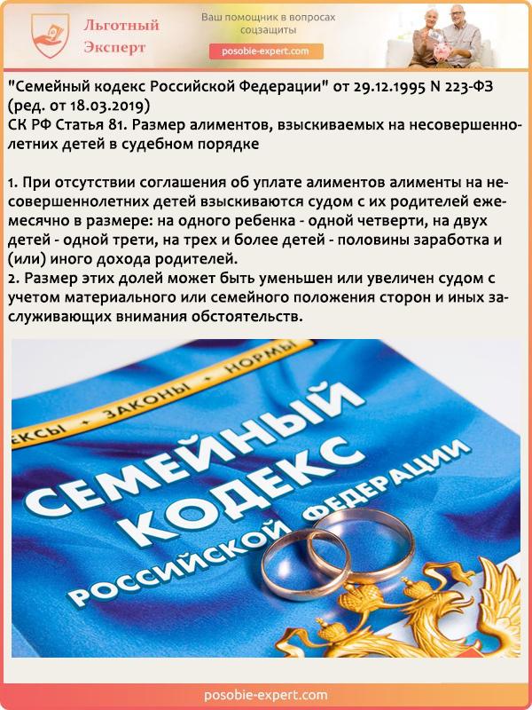 «Семейный кодекс РФ» от 29.12.1995 N 223-ФЗ Статья 81. Размер алиментов, взыскиваемых на несовершеннолетних детей в судебном порядке