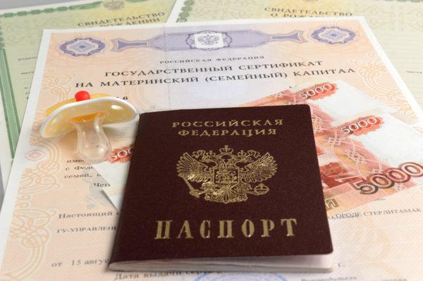 Сертификат МСК можно получить в отделении ПФР