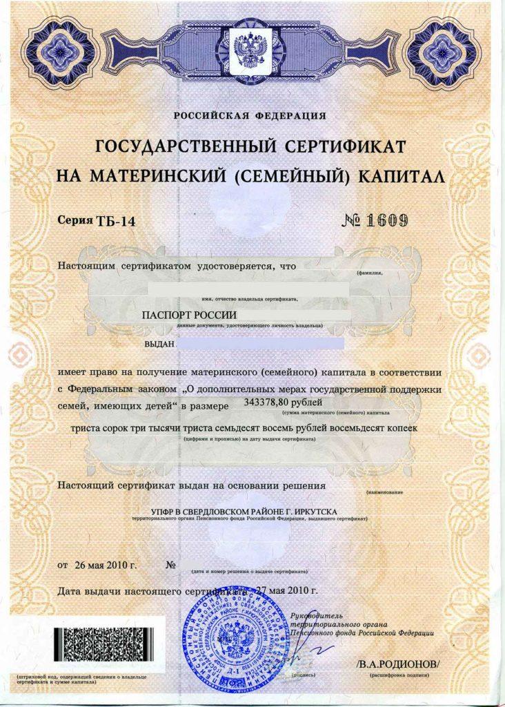 Сертификат на МК