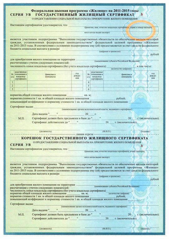 Сертификат, необходимый для оплаты недвижимости