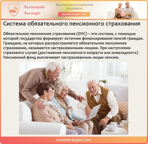 Система обязательного пенсионного страхования