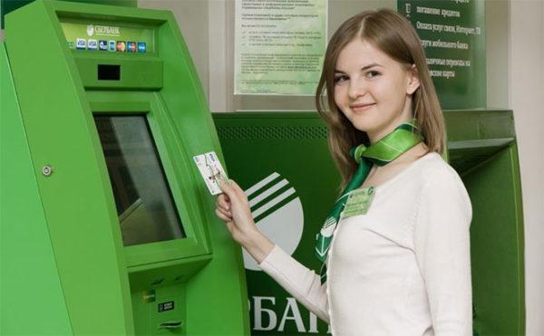 Снятие наличных средств можно осуществлять с помощью банкомата Сбербанка