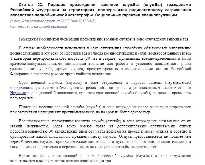 Ст.23 ФЗ №1244-1