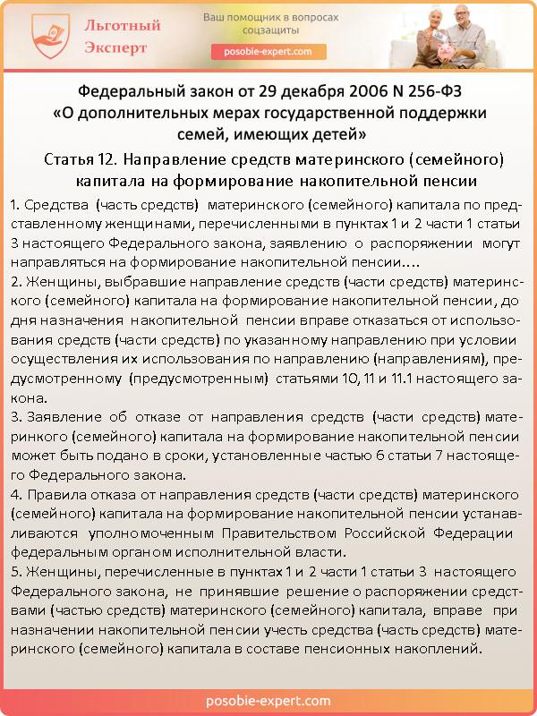 Статья 12. Направление средств материнского (семейного) капитала на формирование накопительной пенсии (ФЗ № 256)