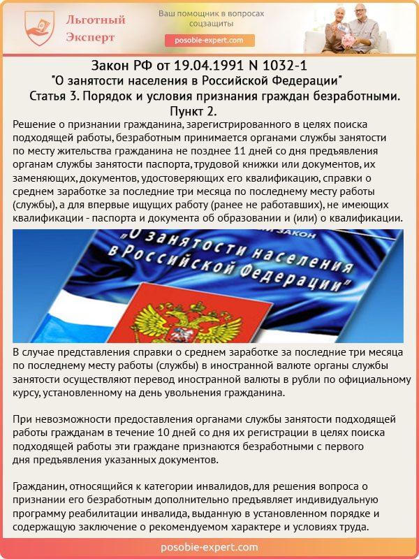 Статья 3 пункт 2 закона РФ № 1032-1 «О занятости населения в Российской Федерации»