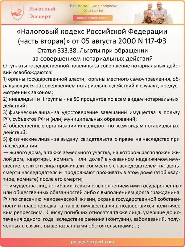 Статья 333.38. Льготы при обращении за совершением нотариальных действий (ФЗ № 117)
