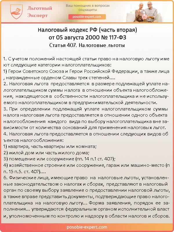 Статья 407. Налоговые льготы (ФЗ № 117)