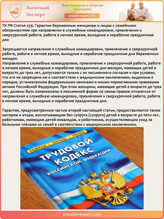 Статья ТК РФ 259 «Гарантии беременным женщинам и лицам с семейными обязанностями..»