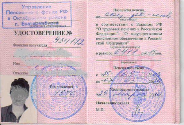 Страховая выплата осуществляется при предъявлении в ПФР удостоверения инвалида РФ