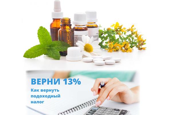 Сумма налогового возврата за лекарства - 13%