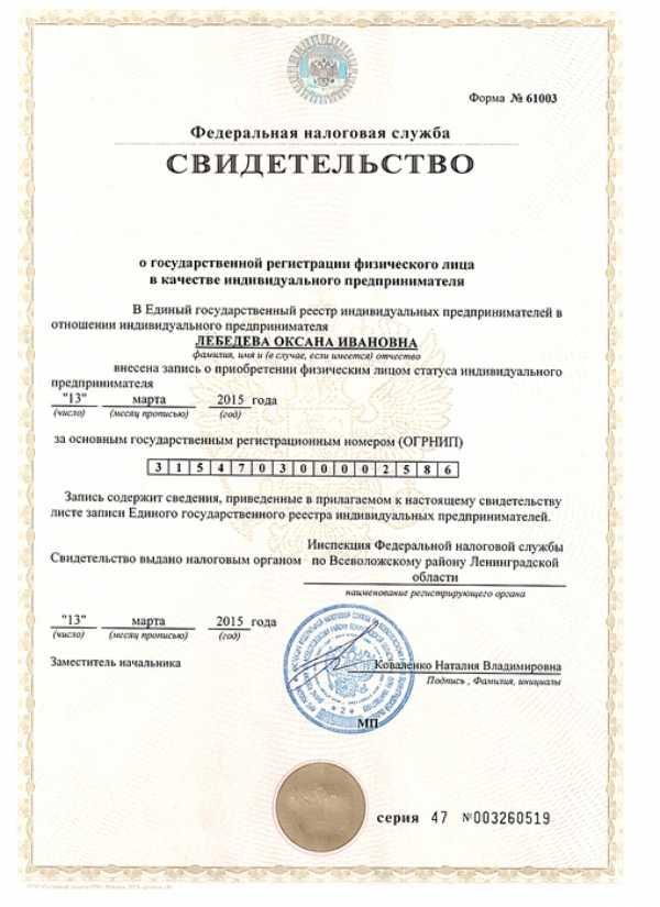 Свидетельство о регистрации физического лица в качестве ИП