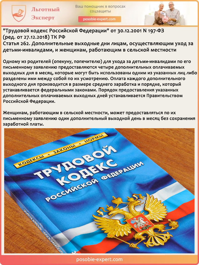 ТК РФ N 197-ФЗ Статья 262