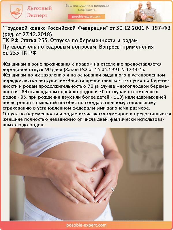 Трудовой кодекс РФ N 197-ФЗ. Статья 255 «Отпуска по беременности и родам»