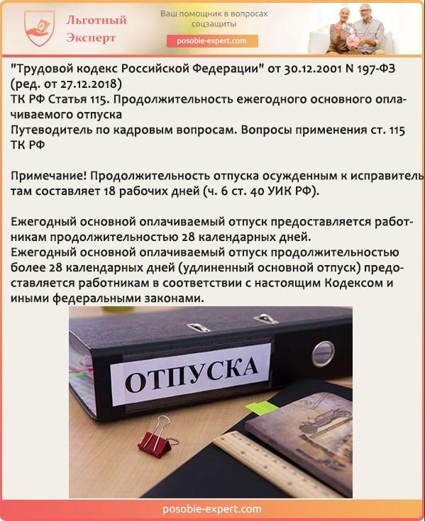 Трудовой кодекс РФ от 30.12.2001 N 197-ФЗ. Статья 115