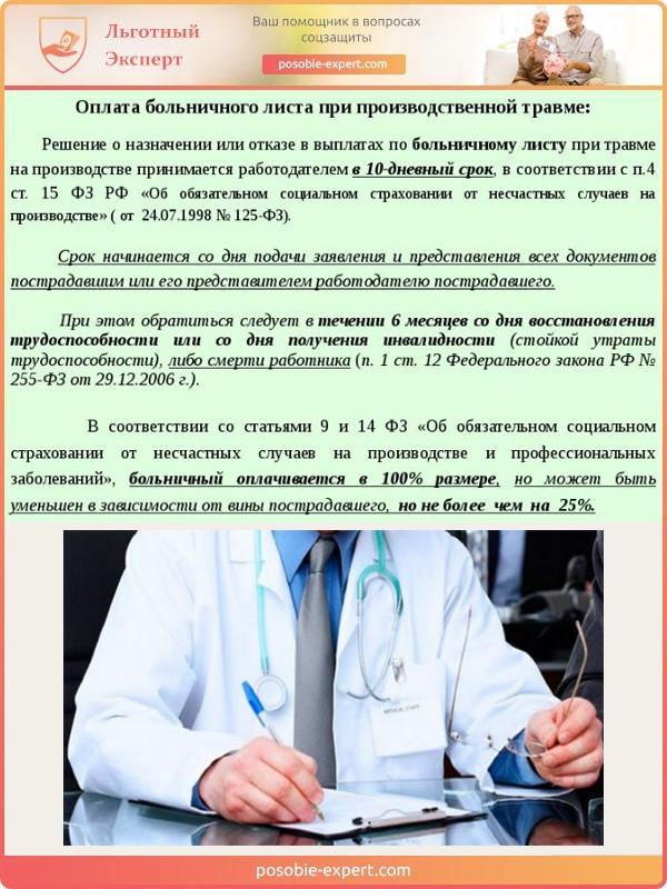Условия оплаты больничного листа при производственной травме