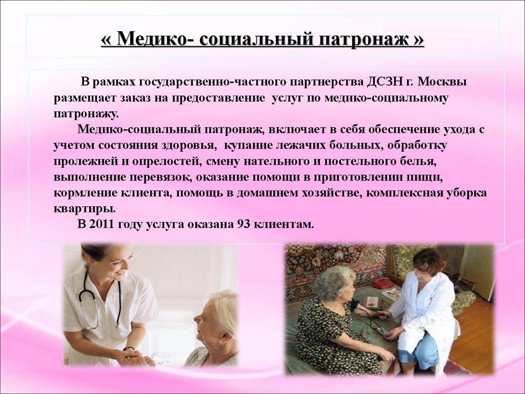 Услуги медико-социального патронажа