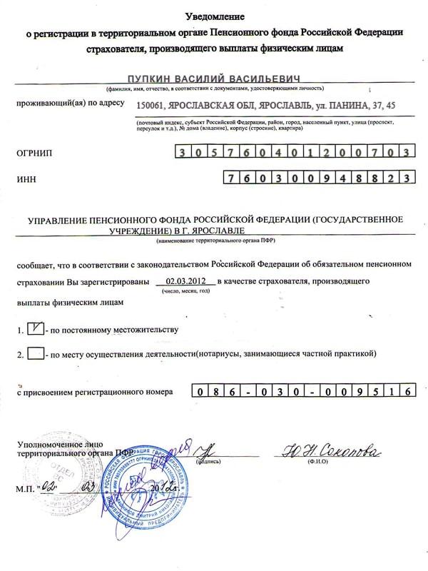 Уведомление о регистрации
