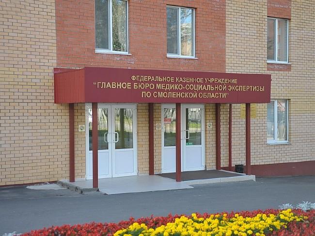В каждом городе существует несколько бюро, специализирующихся на проведении МСЭ