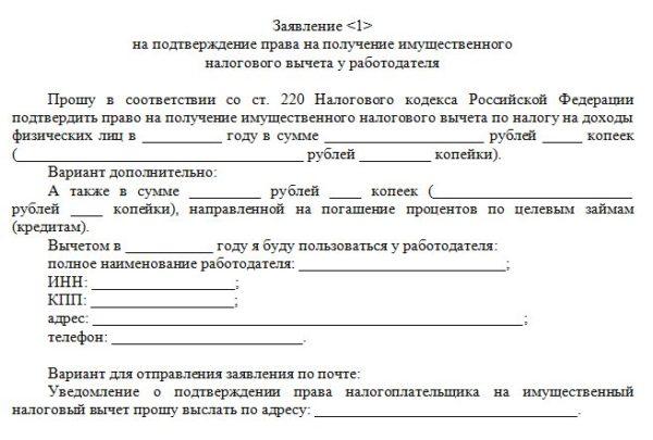 В налоговую с пакетом документов предоставляется заявление для получения имущественного налогового вычета у работодателя