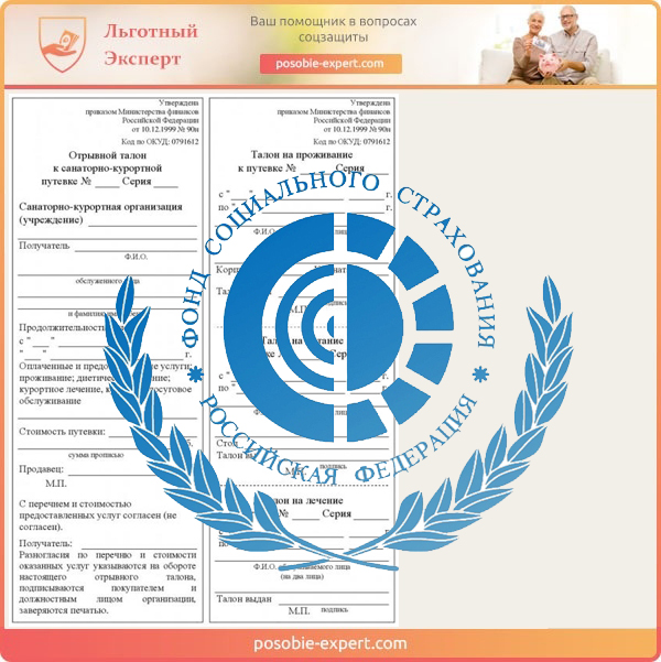 В санатории необходимо проставить отметку в отрывном талоне путевки и по прибытии домой следует отнести документ в орган ФСС