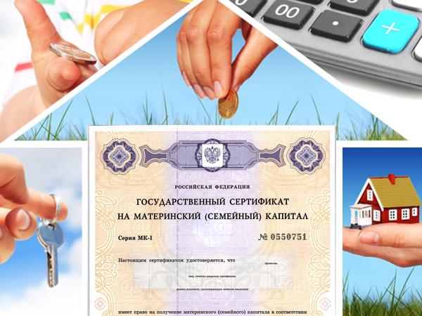Вложение «Материнского капитала» в ипотеку