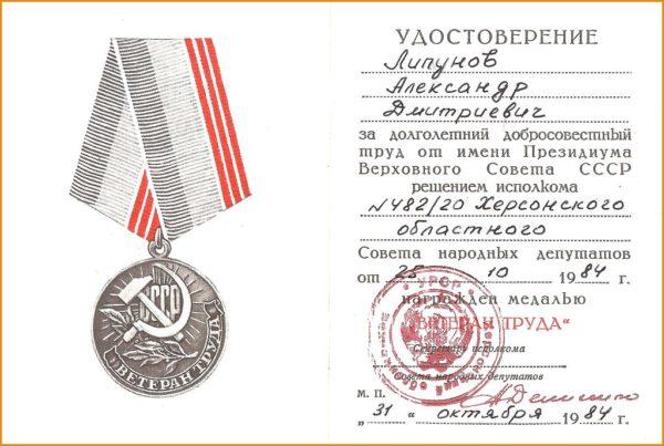 Во времена Советского Союза звание «Ветеран труда» относилось к разряду нематериальных