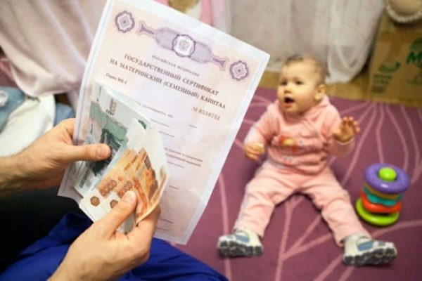 Воспользоваться средствами МСК можно для получения ежемесячного пособия на ребенка до 1.5 лет
