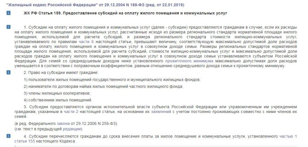 Выписка из ст. 159 ЖК РФ