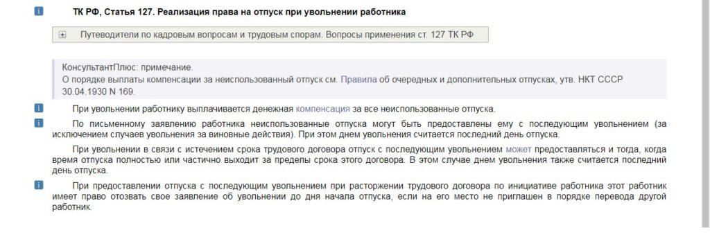 Выписка из статьи 127 ТК РФ