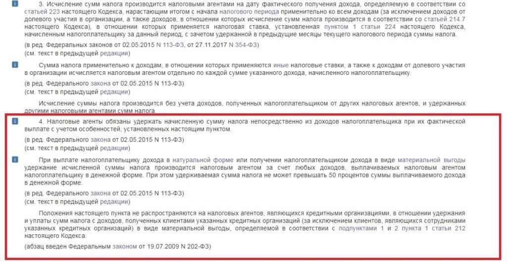 Выписка из статьи 226 НК РФ