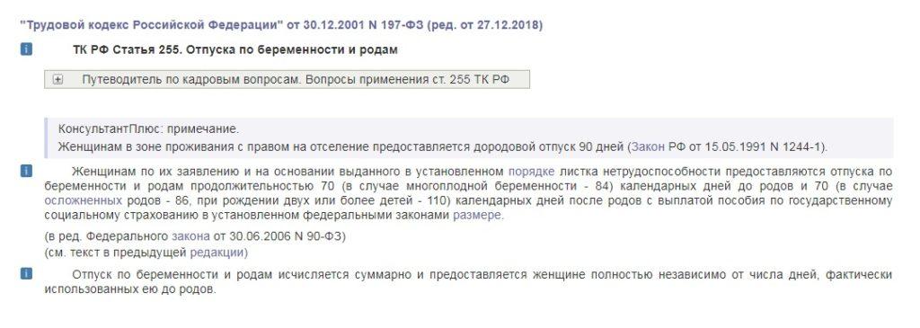 Выписка из статьи 255