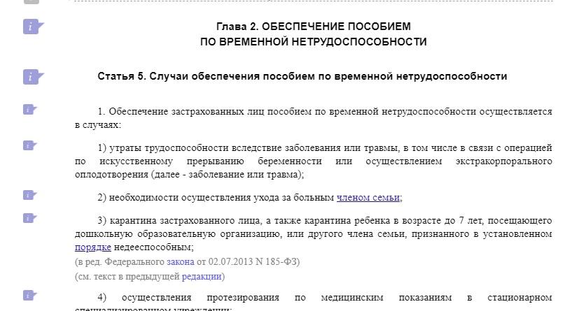 Выписка из статьи 5 ФЗ-255