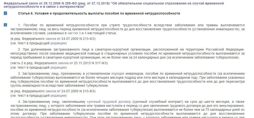 Выписка из статьи 6 ФЗ-255