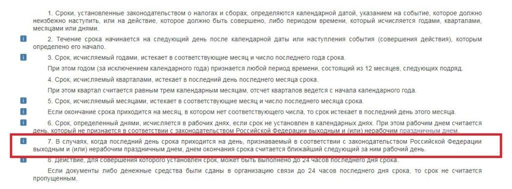 Выписка из статьи 6.1 НК РФ