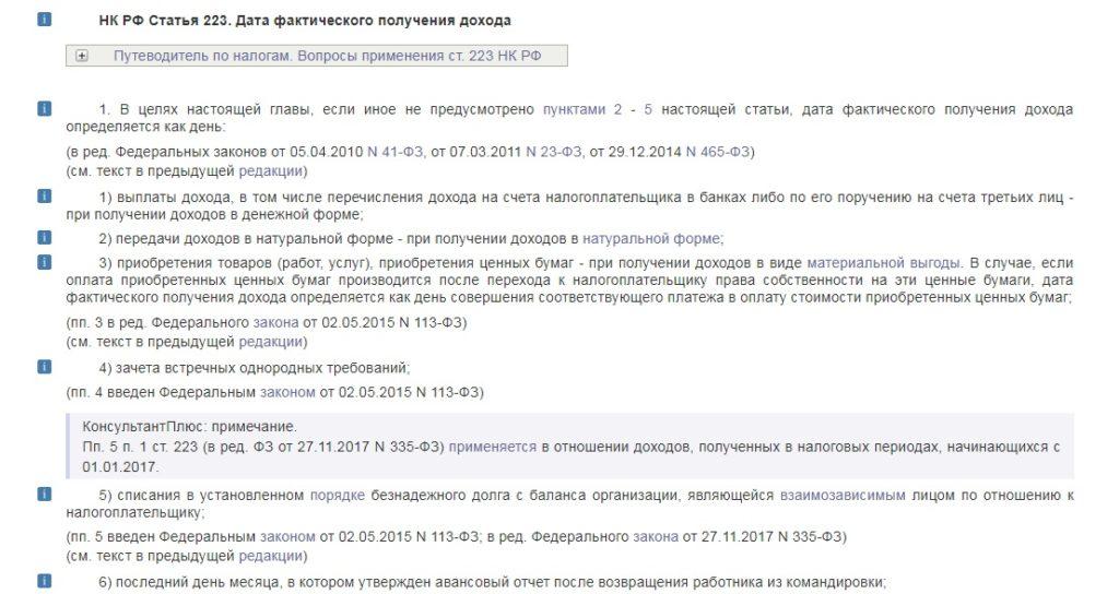 Выписка из статьи НК РФ