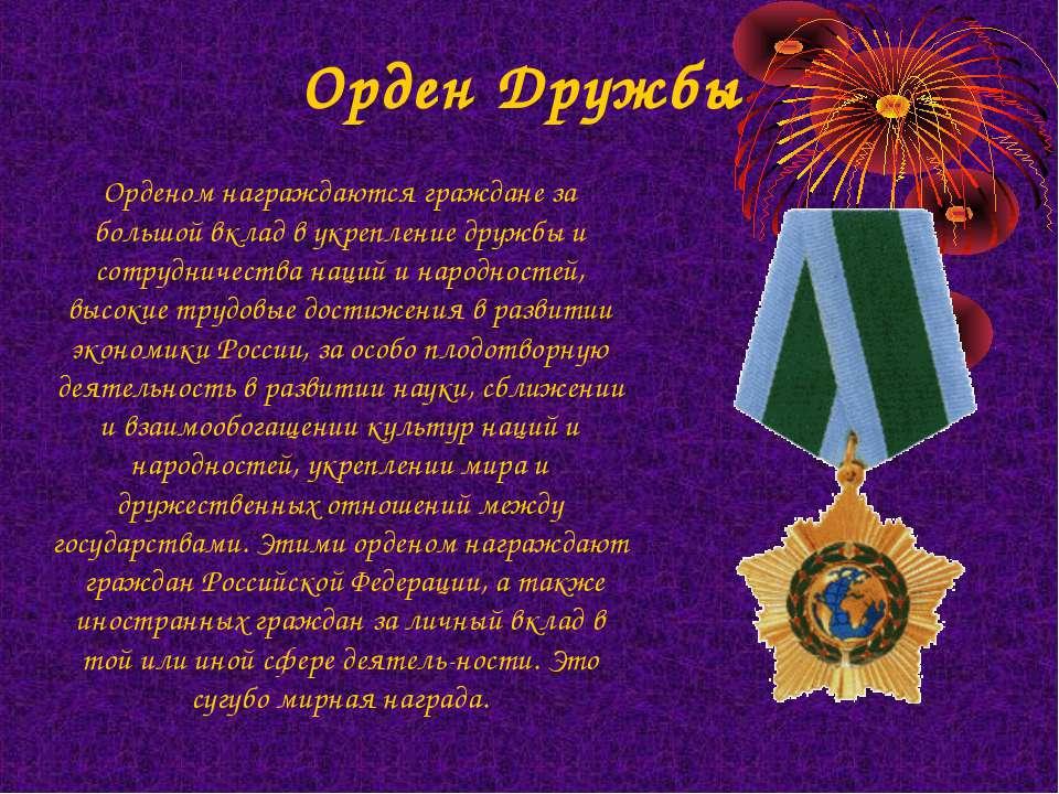 За что награждают Орденом Дружбы