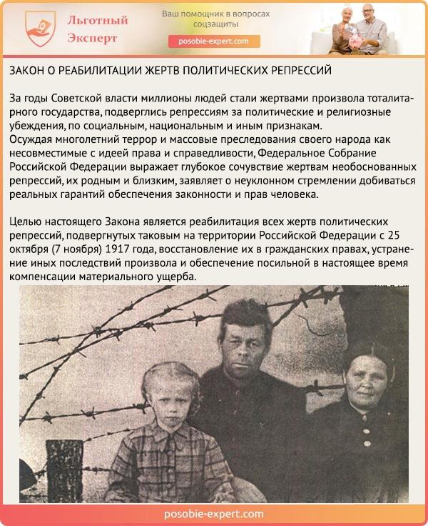 Закон РФ «О реабилитации жертв политических репрессий» N 1761-1