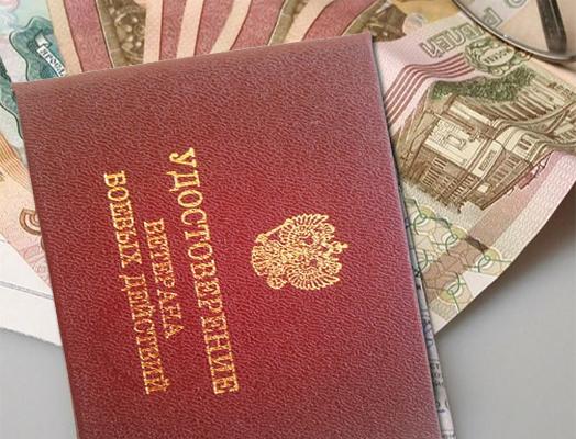 Замена льгот денежными пособиями