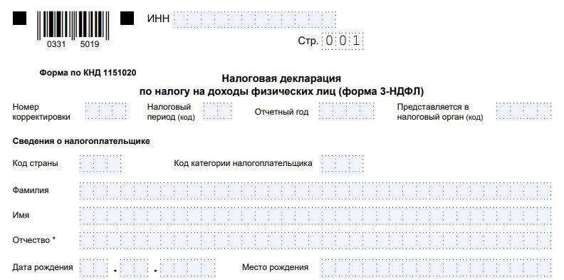 Заполнение формы 3-НДФЛ для сдачи налоговой отчетности
