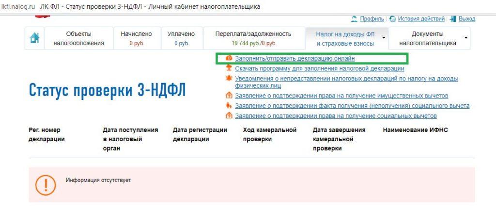 Заполнение налоговой декларации онлайн возможно после заведения личного кабинета налогоплательщика