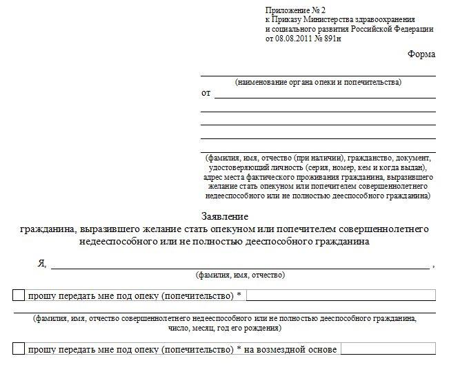 Заявление на опекунство совершеннолетнего недееспособного гражданина