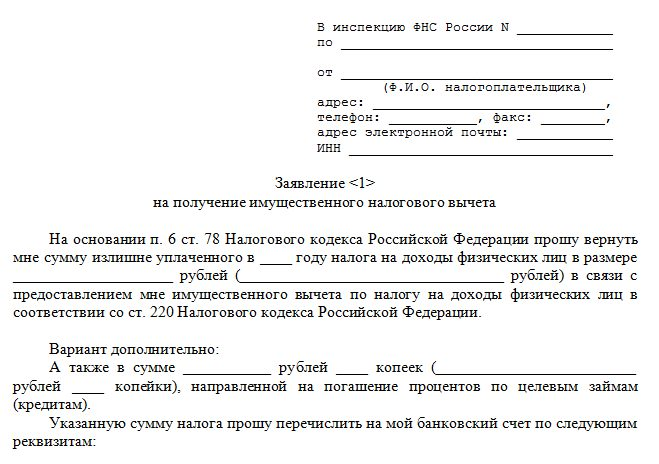 Заявление на выплату налогового вычета