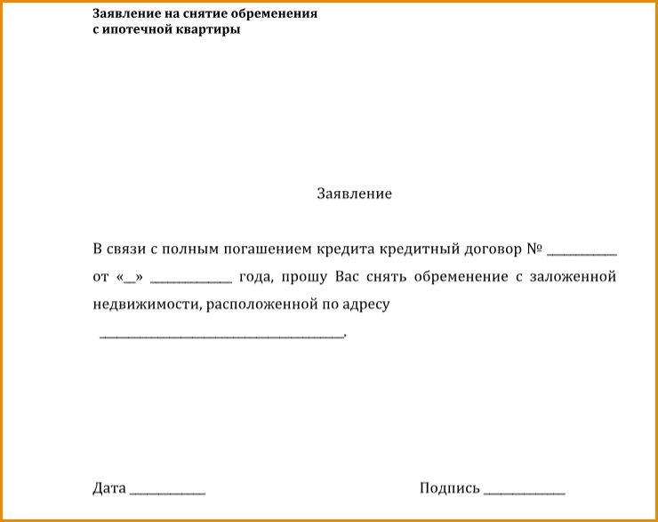 Заявление о снятии обременения с ипотечной квартиры