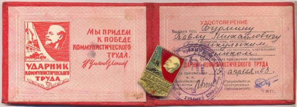 Звание «Ударника коммунистического труда» не учитывается в получении звания «Ветерана труда»