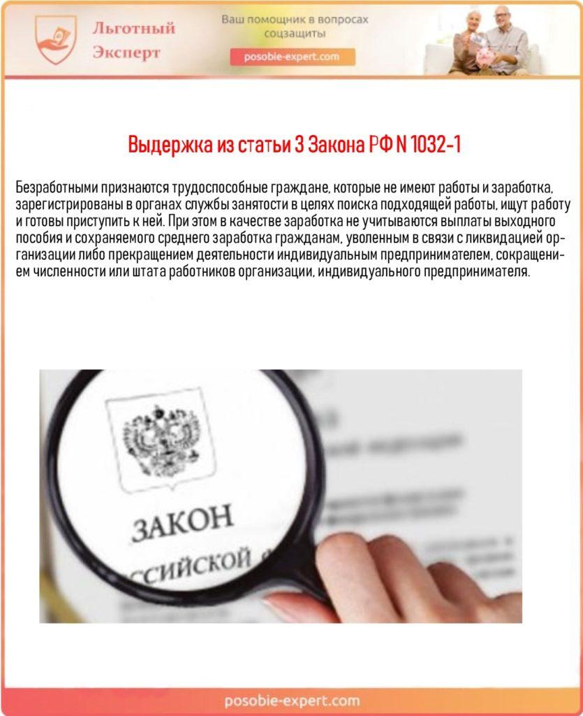 Выдержка из статьи 3 Закона РФ N 1032-1