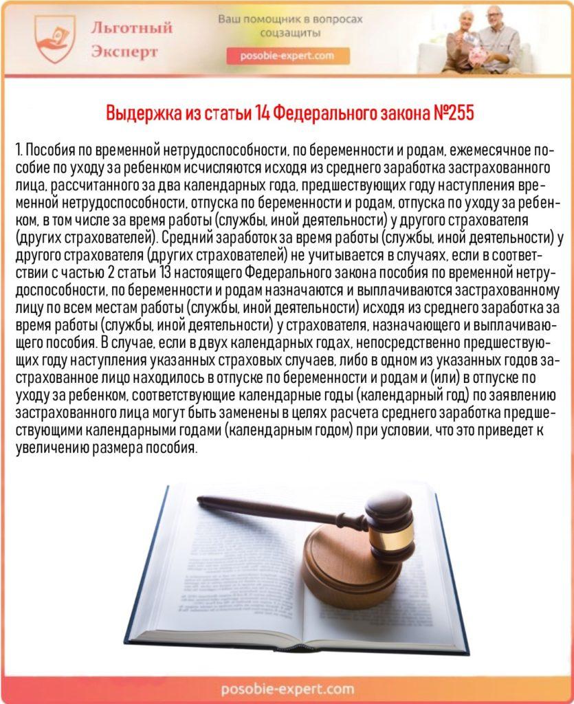 Выдержка из статьи 14 Федерального закона №255