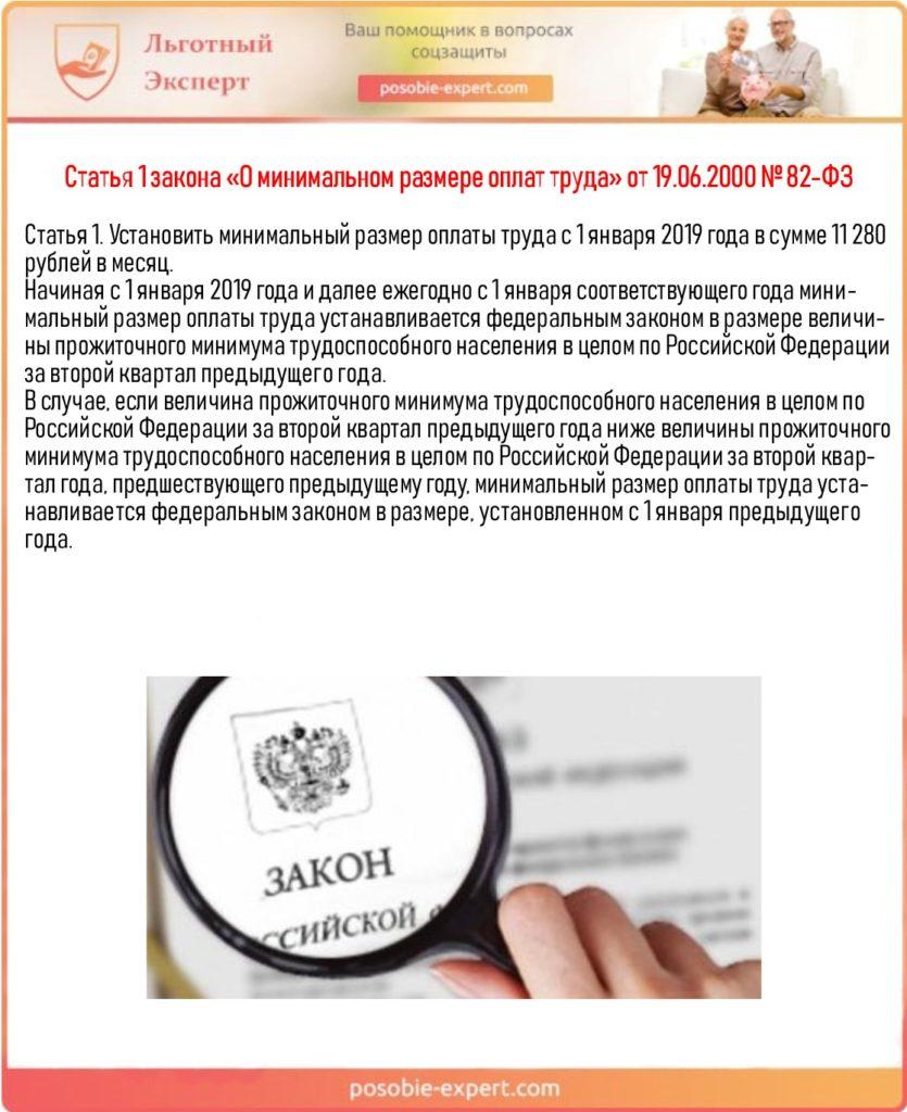 Статья 1 закона «О минимальном размере оплат труда» от 19.06.2000 № 82-ФЗ