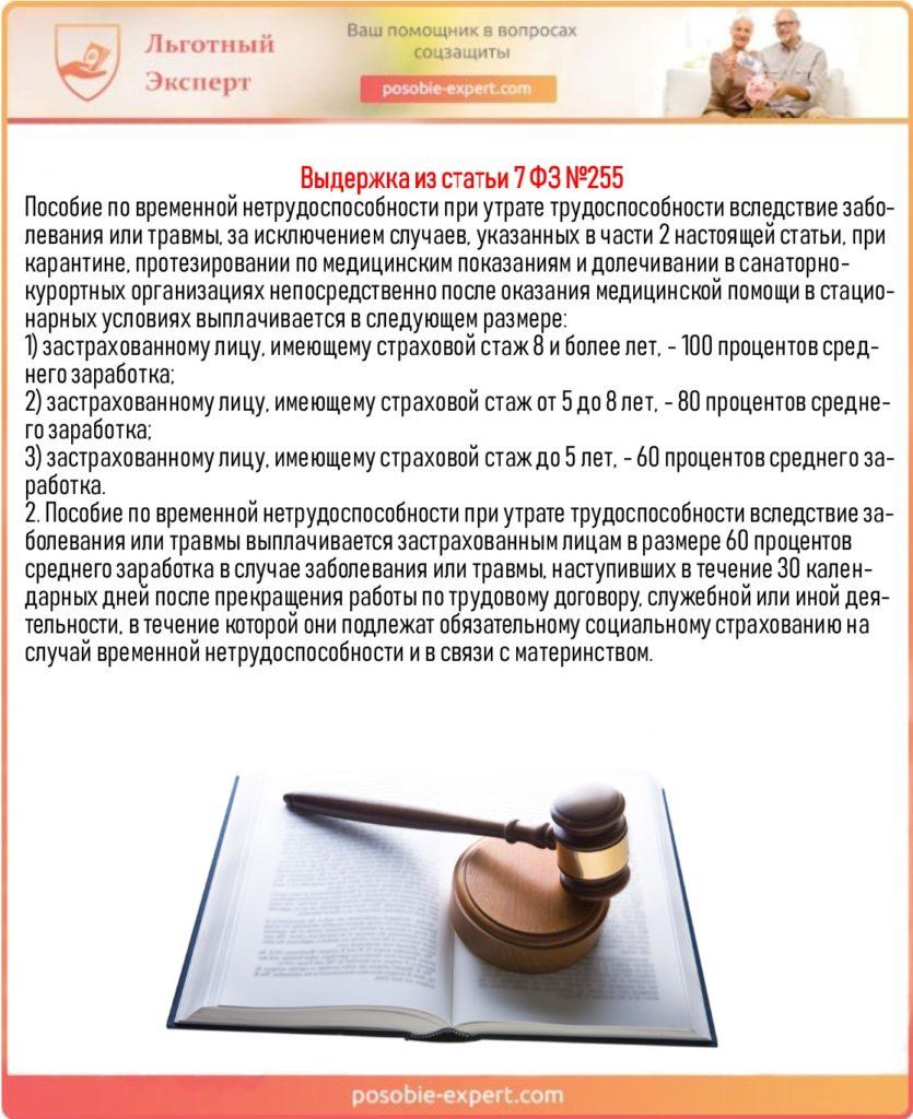 Выдержка из статьи 7 ФЗ №255